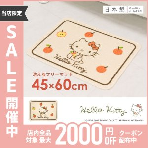 洗えるマット ハローキティ ころころりんご 約45cm×60cm (サンリオ キティちゃん キティ かわいい フリーマット 敷物) オカ 新生活|m-rug