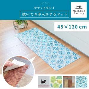 キッチンマット 拭ける 120×45cm 拭いてお手入れするキッチンマット (キッチンマット 拭ける 北欧 ねこ ネコ クッション 清潔) オカ|m-rug