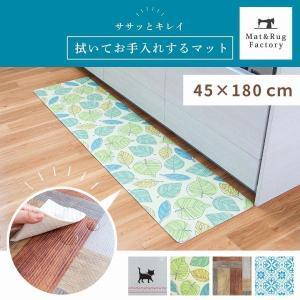 キッチンマット 拭ける 180×45cm 拭いてお手入れするキッチンマット (キッチンマット 拭ける 北欧 ねこ ネコ クッション 清潔) オカ|m-rug