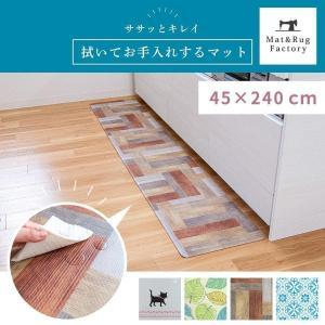 キッチンマット 拭ける 240×45cm 拭いてお手入れするキッチンマット (キッチンマット 拭ける 北欧 ねこ ネコ クッション 清潔) オカ|m-rug