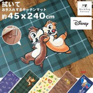 キッチンマット ディズニー 拭いてお手入れするキッチンマット 約45×240cm(拭ける ふける ミッキーマウス プーさん トイストーリー ミニーマウス) オカ|m-rug