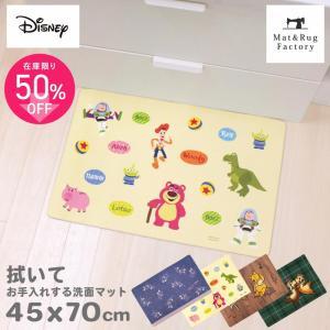 拭けるマット ディズニー 拭いてお手入れするマット 約45×70cm(拭ける ふける ミッキーマウス プーさん トイストーリー ミニーマウス) オカ|m-rug
