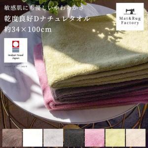 乾度良好Dナチュレシリーズとお揃いで使える日本製タオルが完成しました。今治マークを取得した安心の日本...
