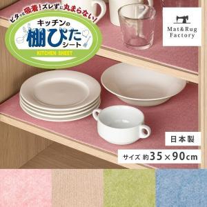 食器棚シート ずれないキッチンの棚ぴたシート  約35×90cm (食器棚 シート おしゃれ 無地 ...