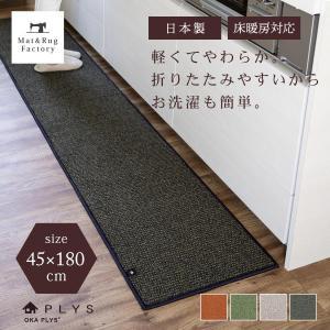 キッチンマット PLYS base(プリスベイス)キッチンマット 約45×180cm (無地 モダン おしゃれ 洗える 日本製 やわらかい あたたかい)|m-rug