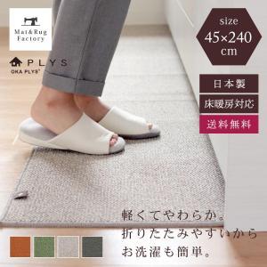 キッチンマット PLYS base (プリスベイス) キッチンマット 約45×240cm  (無地 モダン おしゃれ 洗える 日本製 やわらかい あたたかい 滑り止め 布製 シンプル)|m-rug