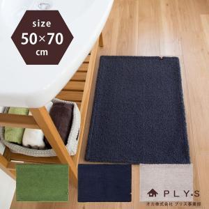 バスマット PLYS base  (プリスベイス)  ユニ せんめんマット バスマット 約50×70...
