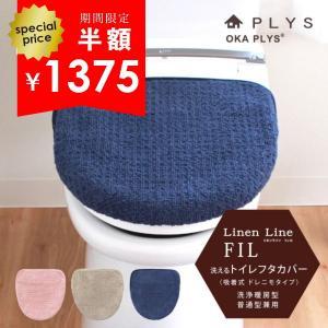 トイレフタカバー PLYS  (プリス) リネンラインフィル トイレフタカバー (ドレニモタイプ 洗浄暖房型 普通型兼用 吸着シートタイプ)|m-rug