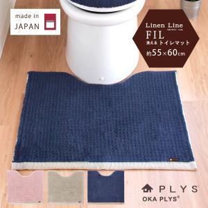 PLYS (プリス)リネンラインフィル トイレマット 約55×60cm (リネン 麻 おしゃれ 無地 モダン)|m-rug