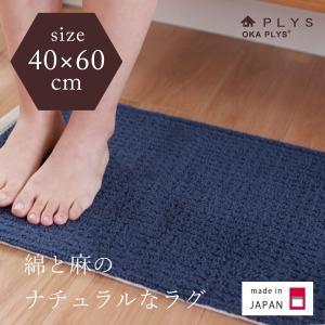 PLYS (プリス)リネンラインフィル リネンラグ 約40×60cm リネン 洗える ラグ マット 床暖房対応 おしゃれ 麻 新生活|m-rug