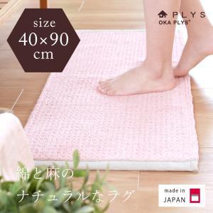 PLYS (プリス)リネンラインフィル リネンラグ 約40×90cm リネン 洗える ラグ マット 床暖房対応 おしゃれ 麻 新生活|m-rug