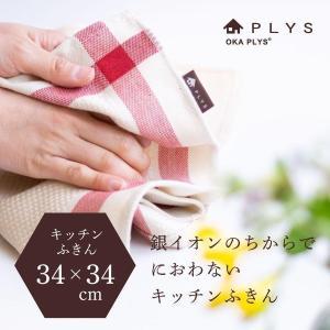 PLYS base kitchen(プリスベイスキッチン) キッチンふきん|m-rug