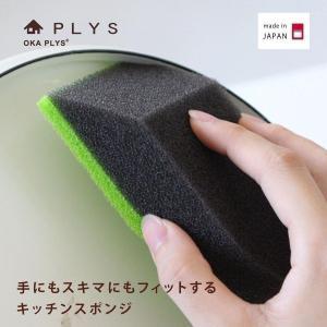 食器用スポンジ PLYS base(プリスベイス)ななめカットスポンジ キッチン 食器用 お弁当箱 すきま 水切れがいい 日本製 m-rug