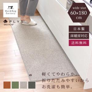 キッチンマット PLYS base (プリスベイス) キッチンマット 約60×180cm  (無地 モダン おしゃれ 洗える 日本製 やわらかい あたたかい 滑り止め 布製 シンプル)|m-rug