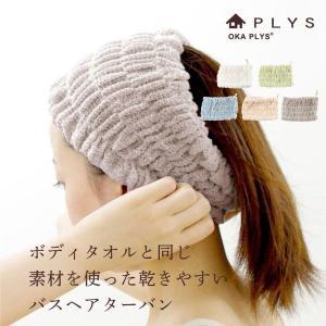 PLYS base epi(プリスベイス エピ) バスヘアターバン (お風呂 髪 ターバン 洗顔 トリートメント 洗髪)