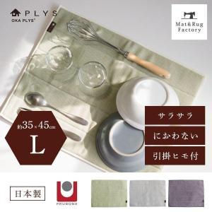 水切りマット PLYS base (プリスベイス)  水切り吸収マット Lサイズ 水切りマット 水切...