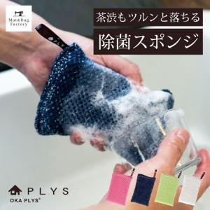 食器用スポンジ PLYS base (プリスベイス) 除菌ニットスポンジ キッチン スポンジ 食器用 茶渋がとれる ヒモ付き おしゃれ 日本製|m-rug