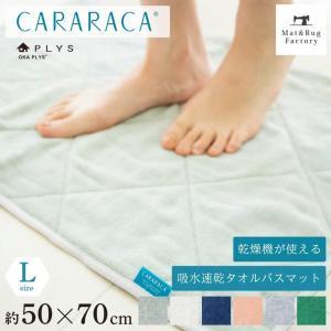 バスマット PLYS CARARACA (カララカ)  約50×70cm (タオル地 乾度良好 かん...