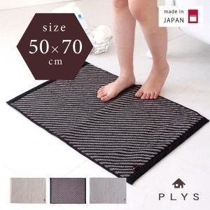 バスマット PLYS base (プリスベイス)  バスマット 平織ラグマット 約50cm×70cm...