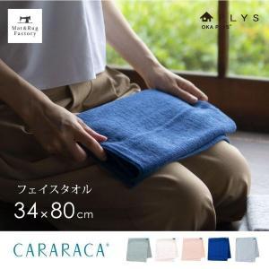 フェイス タオル PLYS CARARACA カララカ 約34×80cm ガーゼ生地 抗菌 防臭 乾度良好 洗える おしゃれ 吸水 速乾 無地 オカ m-rug
