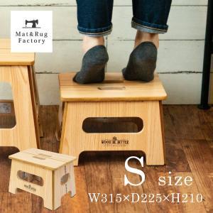 踏み台 ウッドステップスツール Sサイズ (折りたたみ イス いす 椅子 スツール 踏み台 ステップ ステップ台 コンパクト)  オカ|m-rug