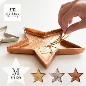 星型トレイ スタートレイ Mサイズ (トレイ 小物入れ 星型 スター 鍵 アクセサリートレイ インテリア 雑貨 かわいい アクセサリー)  オカ|m-rug