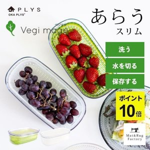 """キッチングッズ PLYS 野菜保存容器  """"あらう"""" スリム ベジマジ 野菜保存 キッチン用品 便利..."""