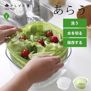 野菜を実っている状態で保存できる、Vegi mage (ベジマジ)「あらう」。野菜をマネージメントす...