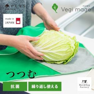 """キッチングッズ PLYS  野菜ラップ """"つつむ""""  (ベジマジ 野菜保存 キッチン用品 便利グッズ..."""