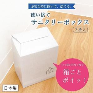 使い捨て サニタリーボックス 3枚入 グレーカラー(サニタリー トイレコーナーポット サニタリーケース) オカ 新生活|m-rug