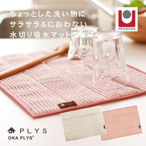 PLYS base(プリスベイス)水切り吸収マット ワッフル (水切りマット キッチン)|m-rug