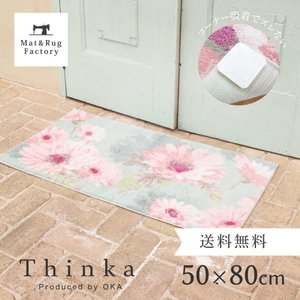 玄関マット 室内 Thinka フランシール 約50×80cm  (おしゃれ コーナー吸着つき 洗える 日本製 ウィルトン織り すべり止め付き)  オカ m-rug