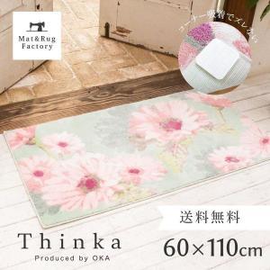 玄関マット 室内 Thinka フランシール 約60×110cm  (おしゃれ コーナー吸着つき 洗える 日本製 ウィルトン織り すべり止め付き)  オカ m-rug