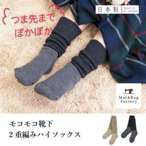 もこもこ靴下 ウール2重編みハイソックス (暖かい あったか 厚手 ふんわり 日本製 ソックス) オカ m-rug