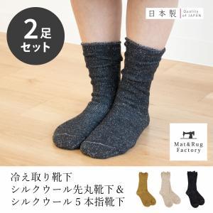 冷え取り靴下 シルクウール先丸靴下 & シルクウール5本指靴下2足セット (ソックス 冷えとり 女性 レディース あたたかい) 新生活|m-rug