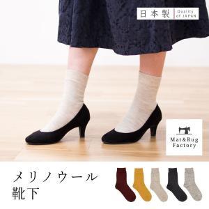 メリノウール靴下 レディースサイズ  (ソックス メリノウール ウール 女性 レディース あたたかい)|m-rug