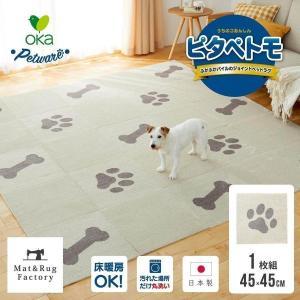 ペットマット タイルマット ピタペトモ 約45×45cm 1枚組  ペットラグ ペット 犬 ラグ 吸着 洗える 日本製 床暖房可 ブラウン ベージュ オカ|m-rug