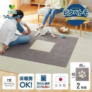 ペットマット タイルマット ピタペトモ 約45×45cm 2枚組  ペットラグ ペット 犬 ラグ 吸着 洗える 日本製 床暖房可 ブラウン ベージュ まとめ割 オカ|m-rug
