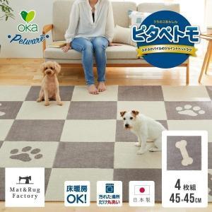 ペットマット タイルマット ピタペトモ 約45×45cm 同色4枚組  ペットラグ ペット 犬 ラグ 吸着 洗える 日本製 床暖房対応 ブラウン ベージュ オカ|m-rug