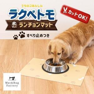 ペット用 拭ける ランチョンマット ラクペトモ 約30×45cm 1枚組 ペットマット エサ皿 防水 犬 猫 お食事マット 切れる 食べこぼし 水はね オカ|m-rug