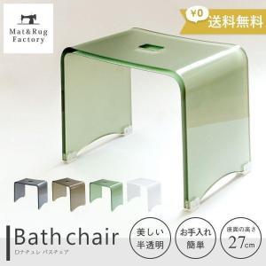 風呂いす 風呂椅子 バスチェア アクリル Dナチュレ バスチェア  (洗面用具 高級 おしゃれ 北欧 クリア 無地 汚れにくい) オカ|m-rug
