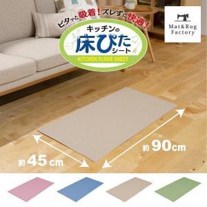 キッチンマット 床ぴたシート 約45cm×90cm 1枚入 (キッチンマット アクセントラグ 吸着 洗える 日本製 ブルックリン 男前)オカ|m-rug