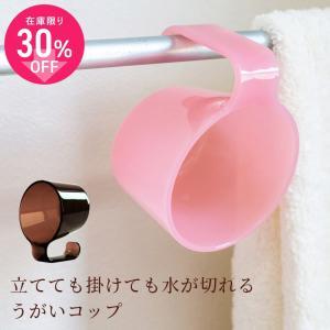 歯磨きコップ PLYS base (プリスベイス) タンブラー  (プラスチック うがいコップ 歯磨...
