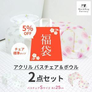 アクリルバスチェア&洗面器 2点セット Sサイズ  (風呂椅子 バスチェアー アクリル 丈夫 コの字...