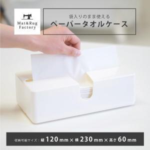 取り出しやすい ペーパータオルケース (ティッシュケース ペーパーボックス ペーパーケース 入れ替え 詰め替え おしゃれ ホワイト) オカ