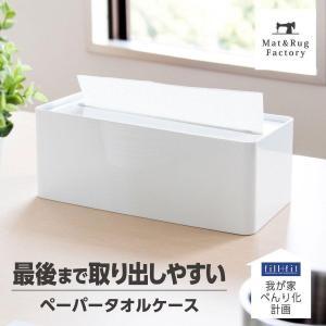ティッシュケース 我が家べんり化計画 fill+fit ペーパータオルケース (ティッシュボックス ...