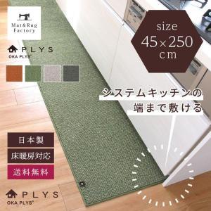 キッチンマット PLYS base (プリスベイス) キッチンマット 約45×250cm  (無地 モダン おしゃれ 洗える 日本製 やわらかい あたたかい 滑り止め 布製 シンプル)|m-rug