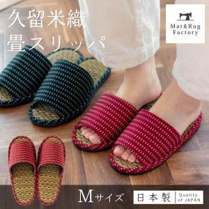 スリッパ 日本製久留米織畳スリッパ Mサイズ 畳 日本製 ルームシューズ おしゃれ パイル 室内 部屋履き 来客 タタミ い草  オカ|m-rug