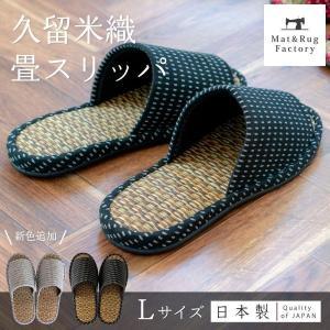 スリッパ 日本製久留米織畳スリッパ Lサイズ 畳 日本製 ルームシューズ おしゃれ パイル 室内 部屋履き 来客 タタミ い草  オカ|m-rug