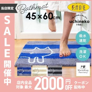 バスマット 吸水 速乾 乾度良好 うちねこ 約45cm×60cm (日用品 ネコ かわいい お風呂マット) オカ|m-rug